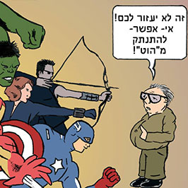 https://2019.animixfest.co.il/wp-content/uploads/2019/07/what-if-superheroes-lived-in-israel_266.jpg
